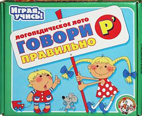Настольные игры Олеси Емельяновой. Каталог. Логопедическое лото «Говори правильно!»: Р'. Игры для детей от 4 до 7 лет.
