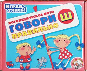 Настольные игры Олеси Емельяновой. Каталог. Логопедическое лото «Говори правильно!»: Ш. Игры для детей от 4 до 7 лет.