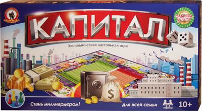 Капитал. Экономическая настольная игра. Настольные игры Олеси Емельяновой для детей и взрослых от 10 до 99 лет.