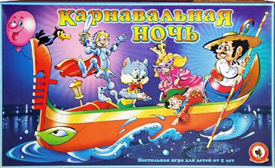 Настольные игры Олеси Емельяновой. Каталог. Семейные игры: Карнавальная ночь