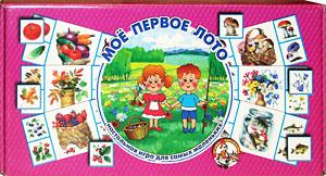 Настольные игры Олеси Емельяновой. Мое первое лото для детей от 3 до 7 лет.