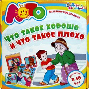 Настольные игры Олеси Емельяновой. Лото: Что такое хорошо, и что такое плохо. Игра для детей от 4 лет.