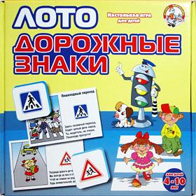 Настольные игры Олеси Емельяновой. Лото: Дорожные знаки. Игра про ПДД для детей от 4 лет.