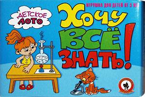 Настольные игры Олеси Емельяновой. Лото для детей от 3 до 7 лет.