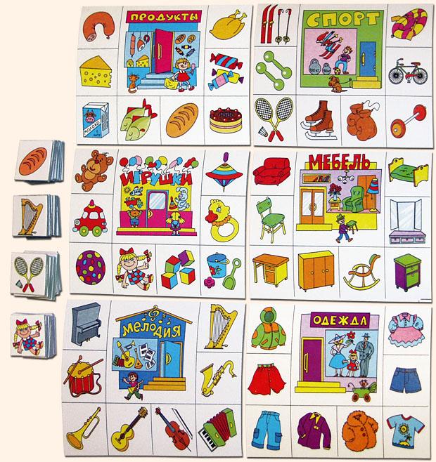 магазины картинки для детей