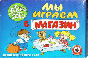 Игра про магазин для малышей