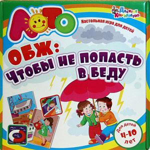 Настольные игры Олеси Емельяновой. Лото: ОБЖ: Чтобы не попасть в беду. Игра для детей от 4 лет.