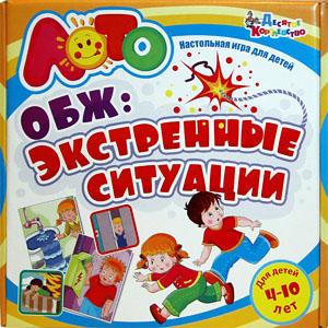 Настольные игры Олеси Емельяновой. Лото: ОБЖ: Экстренные ситуации. Игра для детей от 4 лет.