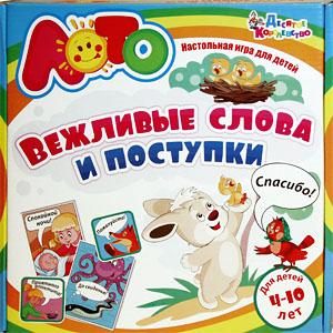 Настольные игры Олеси Емельяновой. Лото: Вежливые слова и поступки. Игра для детей от 4 лет.