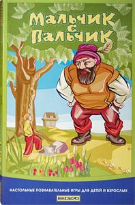 Мальчик-с-пальчик. Настольная игра для детей от 7 до 12 лет. Настольные игры Олеси Емельяновой.