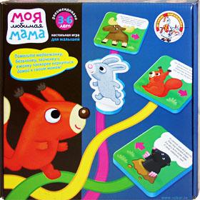Моя любимая мама. Настольная игра для малышей от 3 до 6 лет. Настольные игры Олеси Емельяновой.