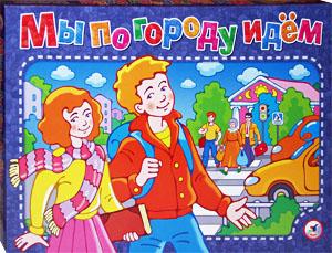 Мы по городу идем. Настольная игра-викторина для детей от 5 до 8 лет. Настольные игры Олеси Емельяновой.