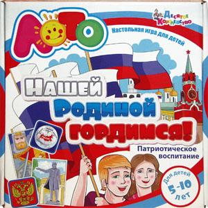 Настольные игры Олеси Емельяновой. Лото со стихами и картинками: Нашей Родиной гордимся от 5 лет.