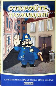 Откройте, полиция! Настольная игра для детей от 6 до 12 лет. Настольные игры Олеси Емельяновой.