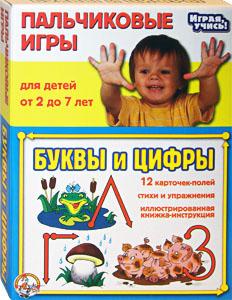 Олеся Емельянова. Пальчиковые игры: Буквы и цифры. Развитие мелкой моторики для детей от 2 лет