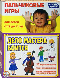 Олеся Емельянова. Пальчиковые игры: Дело мастера боится. Развитие мелкой моторики для детей от 2 лет