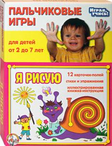 Олеся Емельянова. Пальчиковые игры: Я рисую. Развитие мелкой моторики для детей от 2 лет