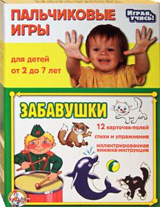 Олеся Емельянова. Пальчиковые игры: Забавушки. Развитие мелкой моторики для детей от 2 лет