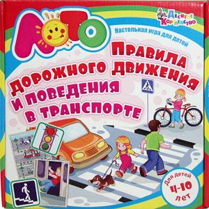 Настольные игры Олеси Емельяновой. Лото со стихами: Правила дорожного движения и поведения в транспорте от 5 лет.