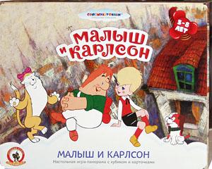 Малыш и Карлсон. Настольная игра: Малыш и Карлсон. Игра для детей от 5 до 8 лет. Настольные игры Олеси Емельяновой.