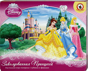 Заколдованная принцесса. Настольная игра для девочек от 6 до 9 лет. Настольные игры Олеси Емельяновой.
