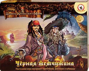Пираты Карибского Моря. Черная жемчужина. Настольная игра для мальчиков от 5 до 12 лет. Настольные игры Олеси Емельяновой.