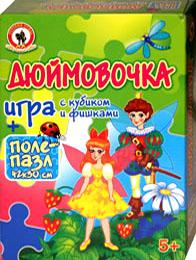 Настольные игры Олеси Емельяновой с полями-пазлами. Puzzleboardgame. Дюймовочка.