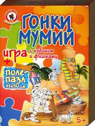 Настольные игры Олеси Емельяновой с полями-пазлами. Puzzleboardgame. Гонки мумий.