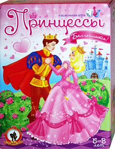 Настольные игры Олеси Емельяновой. Принцессы. Игра для девочек от 5 лет.