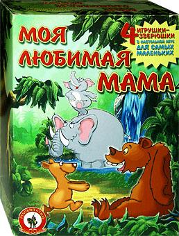 Настольные игры Олеси Емельяновой. Каталог. Игры с фишками игрушками: Моя любимая мама. Настольная игра для самых маленьких – от 3 до 7 лет.