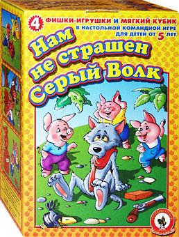 Настольные игры Олеси Емельяновой. Каталог. Игры с фишками игрушками: Нам не страшен серый волк. Настольная игра для детей от 5 до 8 лет.