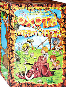 Настольные игры Олеси Емельяновой. Каталог. Игры с фишками игрушками: Охота на мамонта. Настольная игра для детей от 5 до 8 лет.