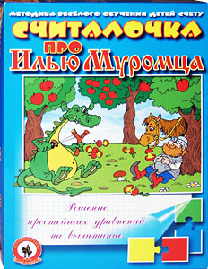 Настольные игры Олеси Емельяновой. Каталог. Считалочка про Илью Муромца. Простейшие уравнения на вычитание в пределах 10 для малышей от 5 до 8 лет.