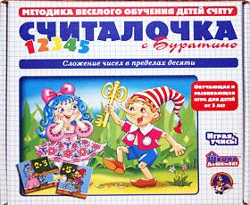 Настольные игры Олеси Емельяновой. Каталог. Считалочка с Буратино. Сложение чисел в пределах 10 для малышей от 5 до 8 лет.