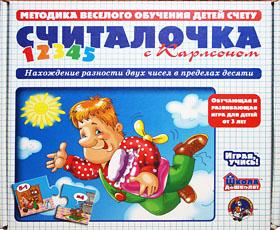 Настольные игры Олеси Емельяновой. Каталог. Считалочка с Карлсоном. Вычитание чисел в пределах 10 от 5 до 8 лет.