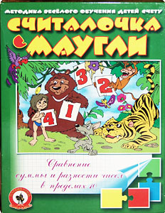 Настольные игры Олеси Емельяновой. Каталог. Считалочка с Маугли. Сравнение чисел. Сумма и разность чисел в пределах 10 для детей от 6 до 8 лет.