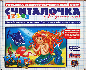 Настольные игры Олеси Емельяновой. Каталог. Считалочка с Русалочкой. Количество предметов в группе для малышей от 4 до 8 лет.