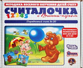 Настольные игры Олеси Емельяновой. Каталог. Считалочка с Винни-Пухом. Порядковый счет для малышей от 4 до 8 лет.