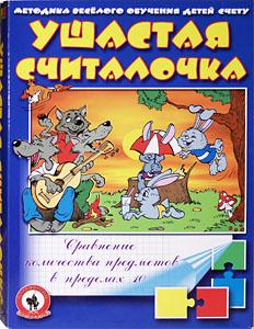 Настольные игры Олеси Емельяновой. Каталог. Ушастая считалочка. Порядковый счет для малышей от 3 до 8 лет.