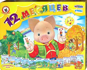 Настольные игры Олеси Емельяновой. Каталог. Двенадцать месяцев. Спокойной ночи, малыши. Обучающая игра для детей от 5 до 8 лет.