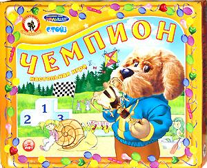 Настольные игры Олеси Емельяновой. Каталог. Чемпион. Спокойной ночи, малыши. Игры для детей от 5 до 8 лет.