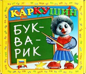 Настольные игры Олеси Емельяновой. Каталог. Каркушин букварик. Спокойной ночи, малыши. Игры для детей от 5 до 8 лет.