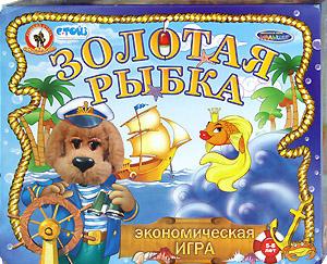Настольные игры Олеси Емельяновой. Каталог. Золотая рыбка. Спокойной ночи, малыши. Экономическая игра для детей от 5 до 8 лет.