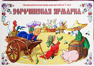 Настольная игра Олеси Емельяновой. Сорочинская ярмарка. Семейная экономичекая игра - для детей и взрослых от 7 лет до 101 года.