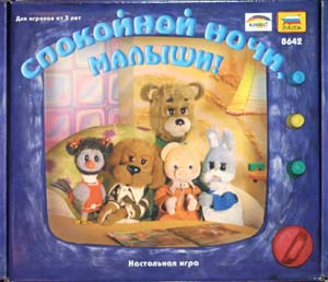 Настольные игры Олеси Емельяновой. Каталог. Спокойной ночи, малыши. Игры для детей от 3 лет.