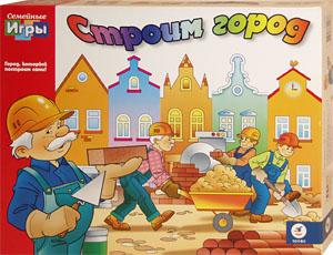 Настольная игра Олеси Емельяновой. Строим город. Игра для детей от 4 лет.