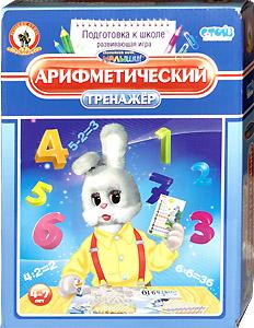 Настольные игры Олеси Емельяновой. Каталог. Тренажер «Арифметический» для обучения детей цифрам, числам и устному счету – сложению, вычитанию и таблице умножения. Игры для детей от 4 лет.