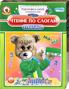 Настольные игры Олеси Емельяновой. Каталог. Тренажер «Чтение по слогам» для быстрого обучения детей чтению. Игры для детей от 5 лет.