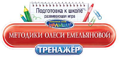 Серия настольных игр - тренажеров для подготовки детей к школе по методикам Олеси Емельяновой