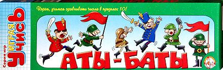 Настольные игры Олеси Емельяновой. Каталог. Аты-баты. Серия Третий Лишний. Игры для детей от 5 до 8 лет.